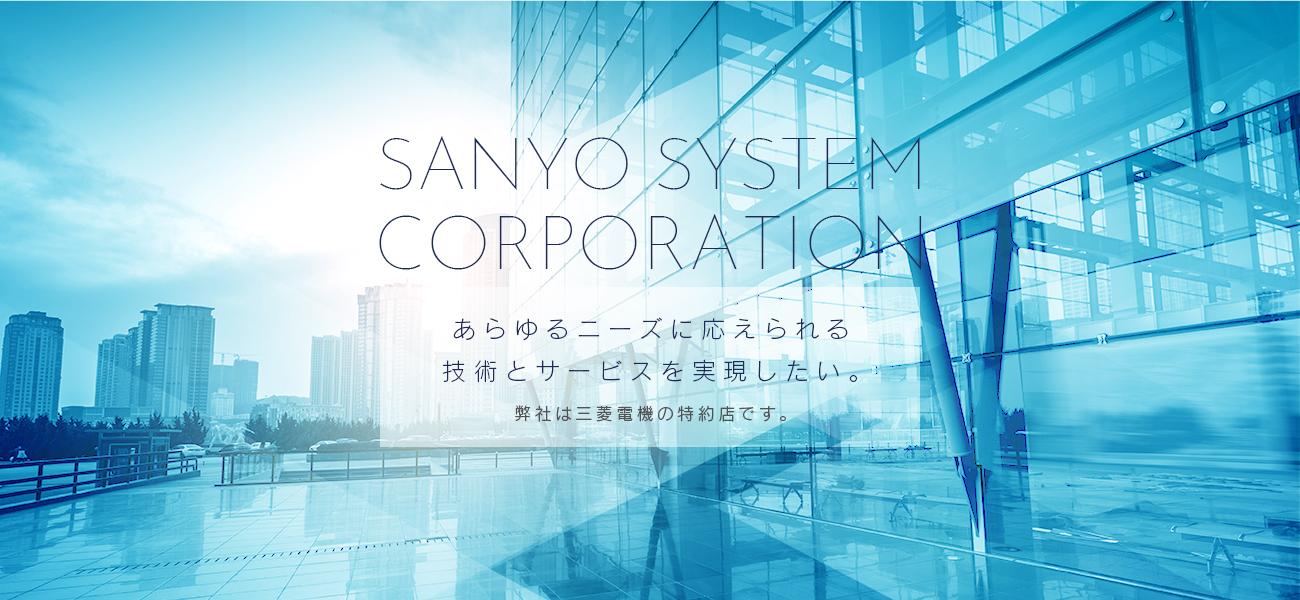 あらゆるニーズに応えられる技術とサービスを実現したい。弊社は三菱電機の特約店です。